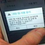 스마트폰 '강제 어플' 최대 60여개 훌쩍 넘어