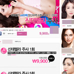 성형외과 '최저가' '무제한' 불법 과대 광고 기승
