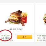 햄버거 가격 인상하며 배달 수수료 함께 올려