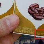 커피인 '커피우유' 여전히 '유음료'? 유업체 홈페이지에 잘못된 정보